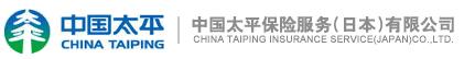 中国太平保险服务(日本)有限公司
