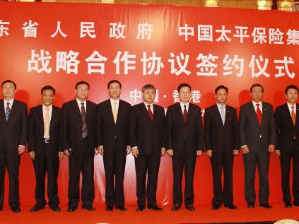 中國太平與山東省人民政府在香港簽署戰略合作協議