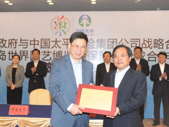 中國太平與青島市人民政府簽署戰略合作協議