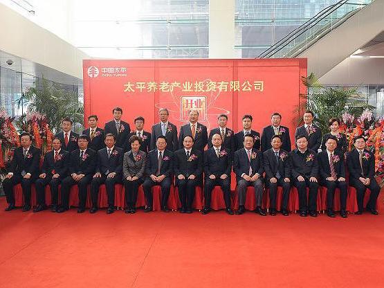 太平養老產業投資有限公司在上海舉行開業慶典