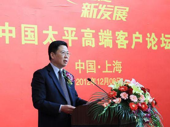中國太平高端客戶論壇圓滿閉幕