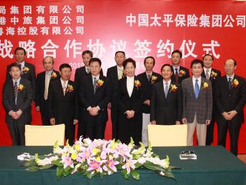 中國太平與多家駐港中資企業簽署戰略合作協議