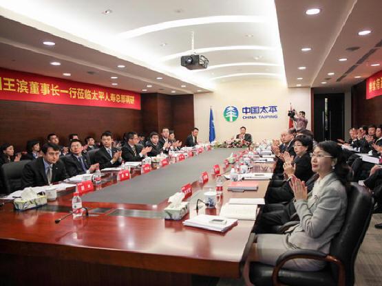 中國太平保險集團公司董事長王濱到太平人壽總部調研