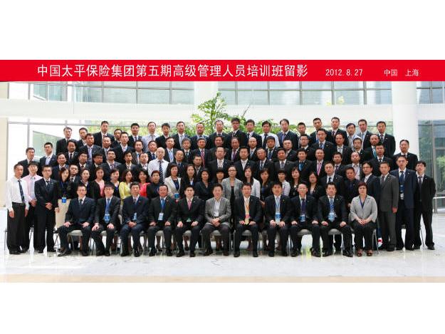 中國太平保險集團第五期高級管理人員培訓班在上海舉行