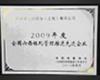 2009年度最佳企業文化獎