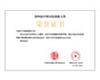 中國最佳企業年金獎和中國最佳養老金公司