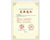 首屆中國創新保險產品綜合獎和單項獎