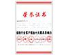 第三屆中國保險行業客戶服務十大最具影響力品牌