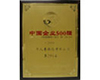中國企業500強、中國服務業企業500強