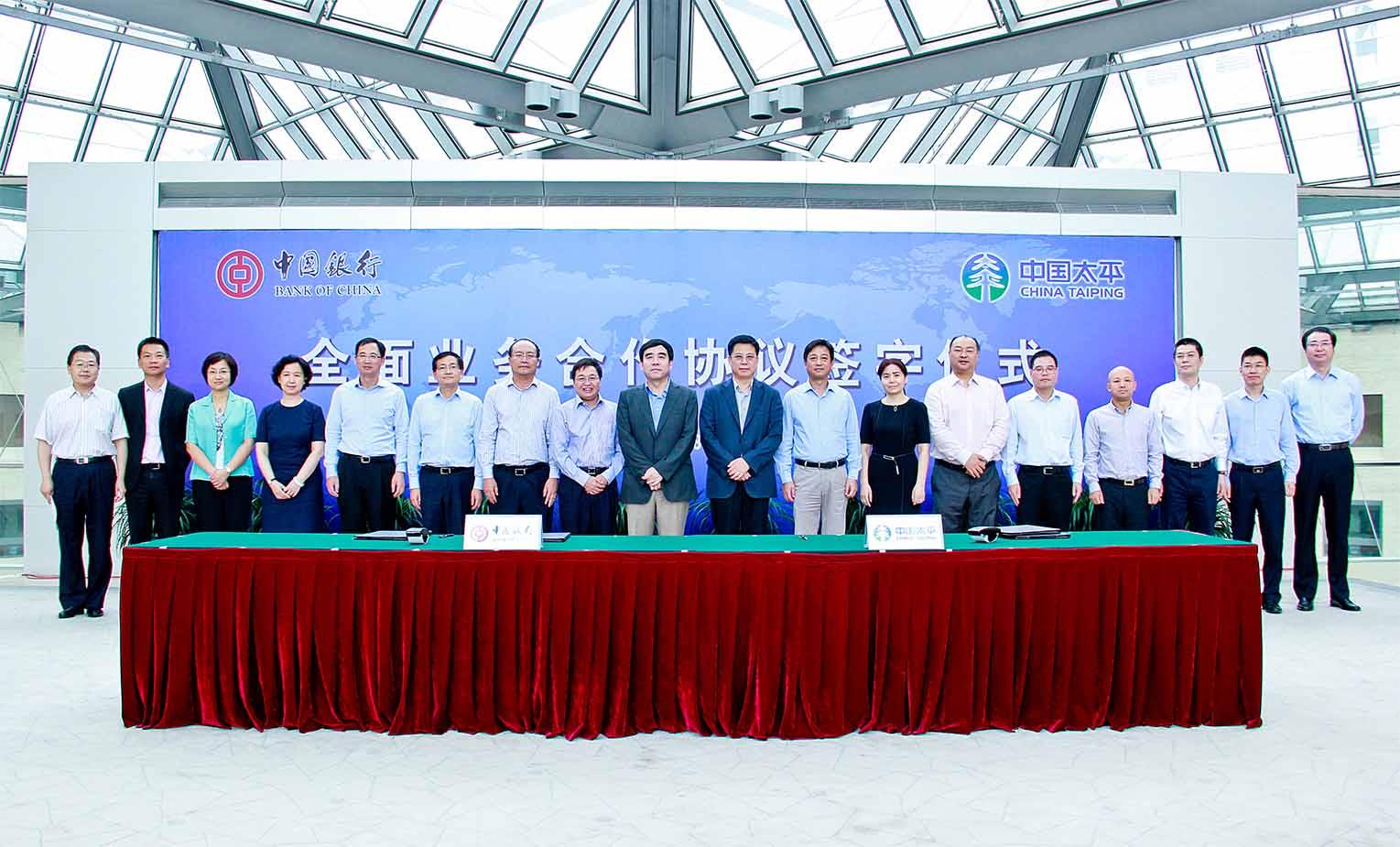 中國太平與中國銀行簽署全面業務合作協議