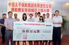 中國太平保險集團捐贈人民幣500萬元援建雅安上壩小學