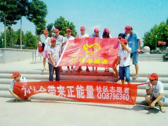 为社会注入正能量,太平人寿山东员工走进社区