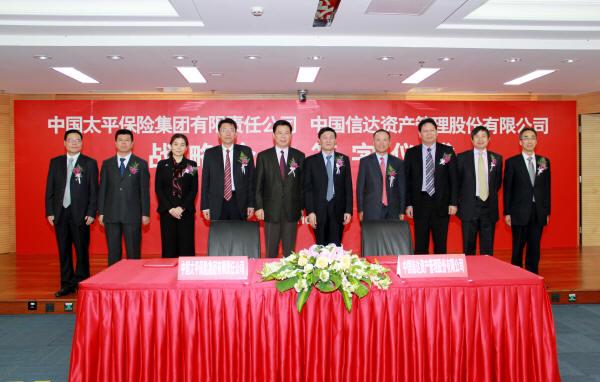 中國太平與中國信達簽署戰略合作協議