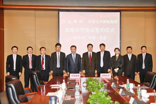 中國太平與萬達集團簽署戰略合作協議
