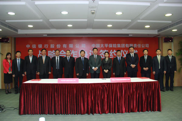 中國太平與中信銀行簽署全面業務合作協議