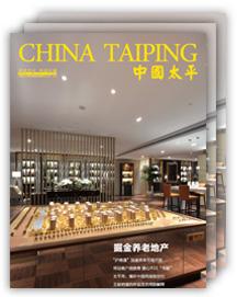 中国太平电子杂志
