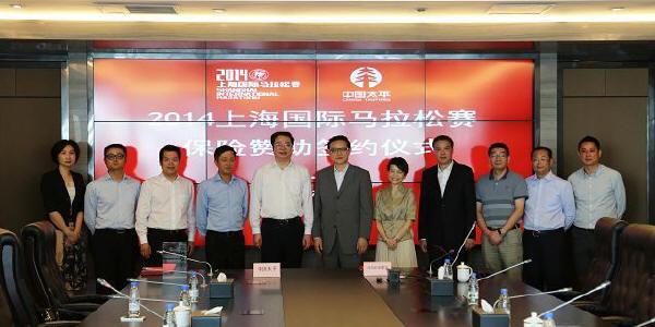 中國太平為2014上海國際馬拉松賽保駕護航