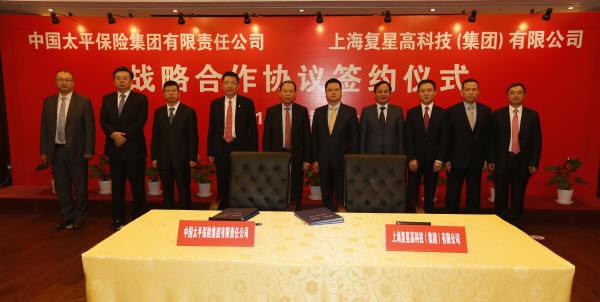 中國太平與復星集團簽署戰略合作協議