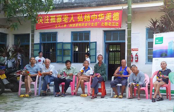 """太平人寿儋州支公司开展""""创造富裕的安宁生活""""敬老公益活动"""