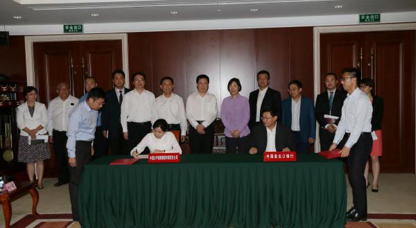 赌博游戏平台与中国进出口银行签署战略合作协议