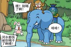 太平吉象漫画大赛