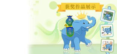 bwin必赢亚洲吉象漫画征集大赛