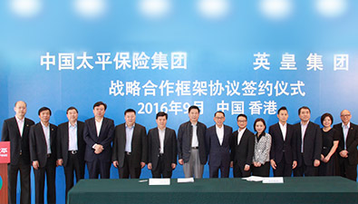 优德娱乐场w88中文版保险集团与英皇集团签署战略合作协议