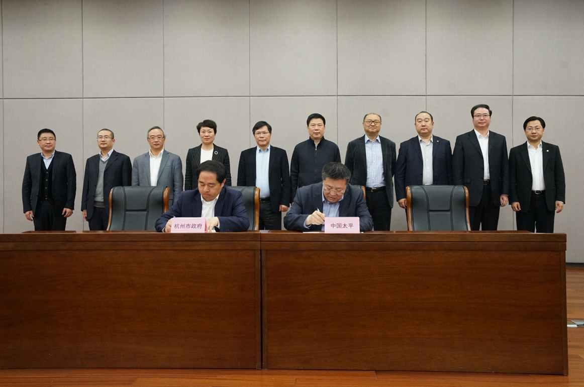 中国太平保险集团与杭州市人民政府签署战略合作协议
