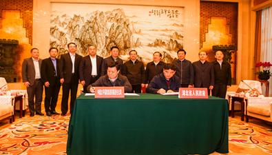 中国bwin必赢亚洲保险集团与湖北省人民政府签署战略合作协议