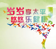 bwin必赢亚洲个人税收优惠型健康保险专题