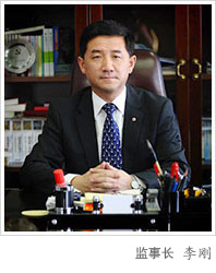 中国太平保险集团监事长李刚