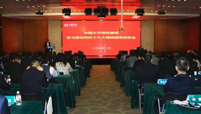 11月12日下午,中国太平保险集团召开学习贯彻党的十九大精神辅导报告会。