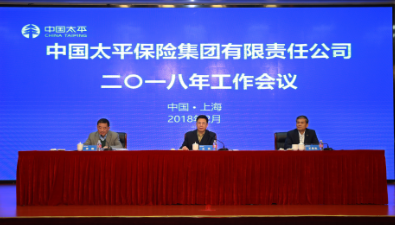 2月1日,中国太平保险集团在上海召开2018年度工作会议。