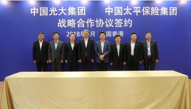 中国太平保险集团与光大集团签署战略合作协议