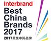 2017最佳中國品牌