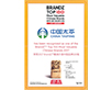 BRANDZ最具价值中国品牌100强