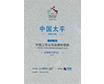 中國太平進入中國金融品牌價值榜前二十