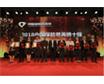 """中國太平保險集團有限責任公司 獲得""""2018中國保險慈善榜十強"""""""