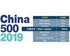 """中國太平入選""""2019中國最有價值的500大品牌"""""""