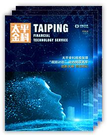 太平金科电子杂志