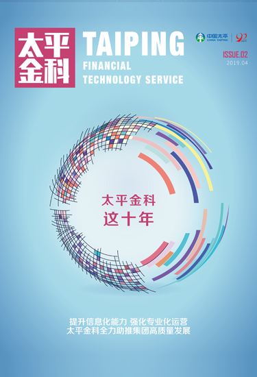 太平金科电子杂志201904