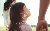 中国太平2019年版宣传片-中文版
