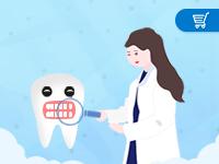 太平爱齿健齿科综合保险(A款)