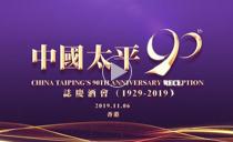 中国太平成立90周年志庆酒会