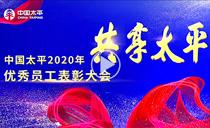 中国太平2020年优秀员工表彰大会视频