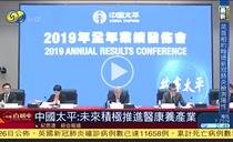 凤凰卫视《时事直通车》-中国威廉希尔中文网站备用2019年业绩发布