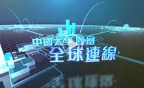 《中国威廉希尔中文网站备用凤凰全球连线》新闻精选(2020年5月6日)