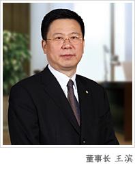 太平人寿保险有限公司董事长王滨