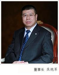 太平投资控股有限公司董事长